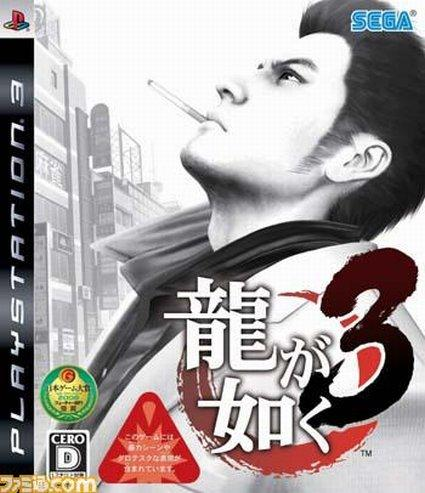 limited-edition-yakuza-3-ps3-bundle