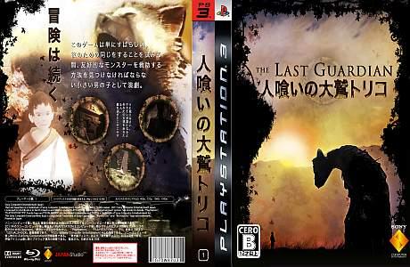 The Last Gurdian Game 7