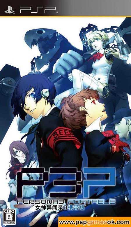 Shin Megami Tensei Persona 3 Game