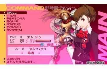 Shin Megami Tensei Persona 3 game 1