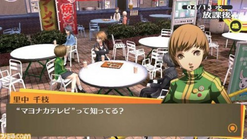 Persona 4 The Golden Image 2