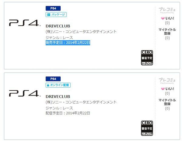 Driveclub PS4 Japanese website Feb 22 image